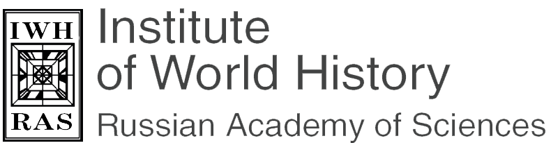Institute of World History, Russian Academy of Sciences