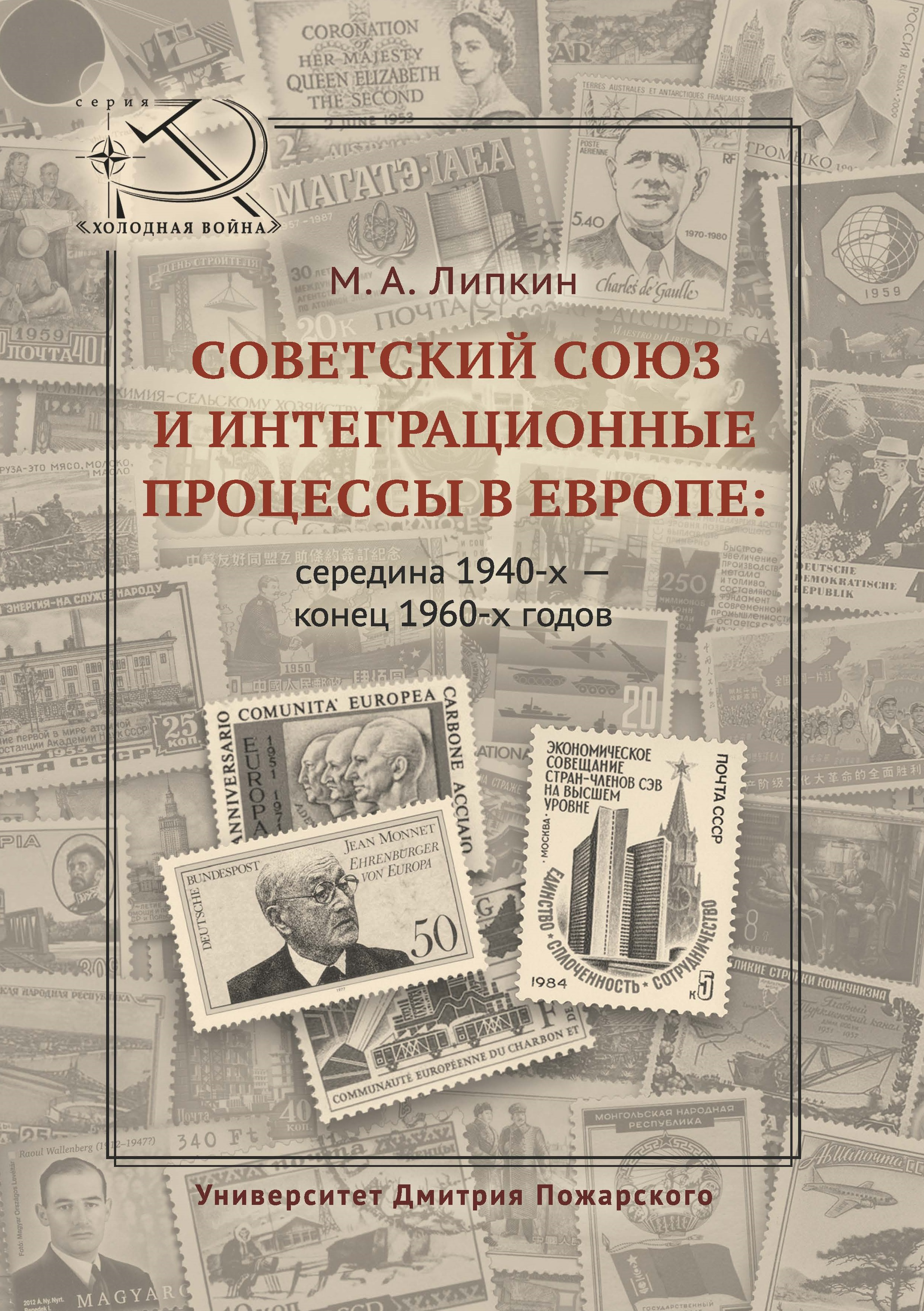 Mikhail Lipkin. The Soviet Union and Integration Processes in Europe: mid-1940 s — late 1960 s
